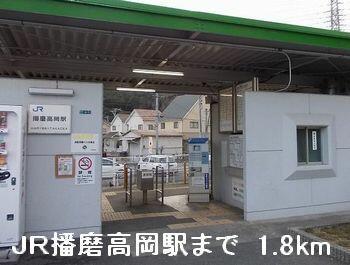 JR播磨高岡駅