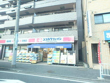 ココカラファイン井土ヶ谷店