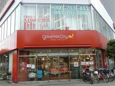 グルメシティ千葉中央店
