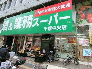 業務スーパー千葉中央店