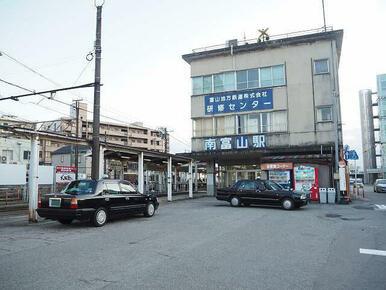 南富山駅まで850m