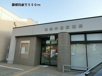 豊橋井原郵便局