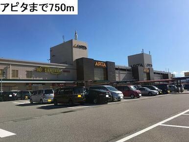 アピタ富山東店まで750m