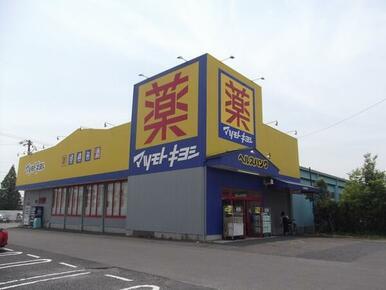 ヘルスバンク郷中店
