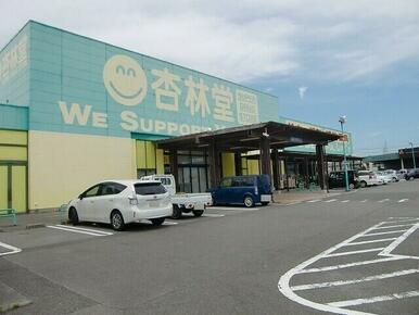 杏林堂薬局 浜岡店