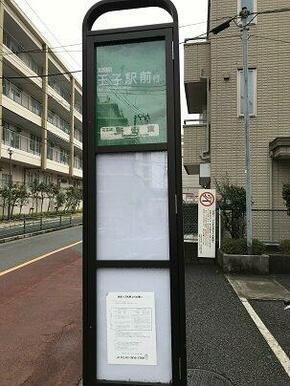 新田東バス停