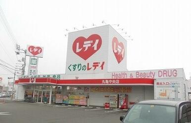 くすりのレデイ丸亀中央店