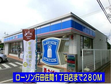 ローソン行田佐間店