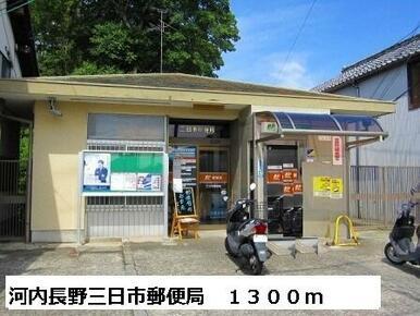 河内長野三日市郵便局