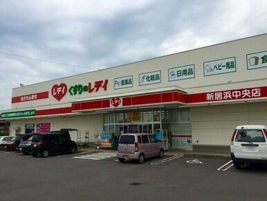 レディ薬局新居浜中央店様