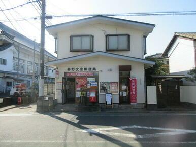 秦野文京郵便局