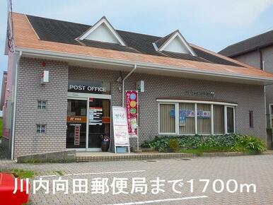 川内向田郵便局