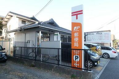 岡崎大樹寺郵便局