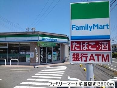 ファミリーマート牟呂店