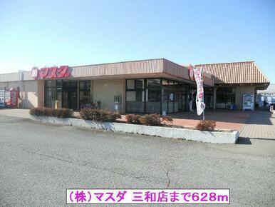 (株)マスダ 三和店