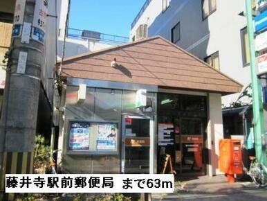 藤井寺駅前郵便局