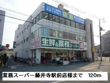 業務スーパー藤井寺駅前店様