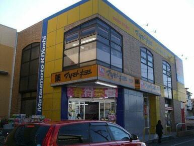 ドラッグストア マツモトキヨシ 東逗子店