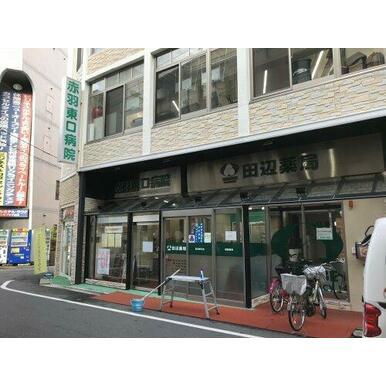 田辺薬局 赤羽東口店