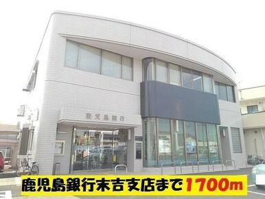 鹿児島銀行末吉支店