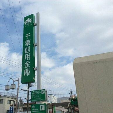 千葉信用金庫 袖ケ浦支店