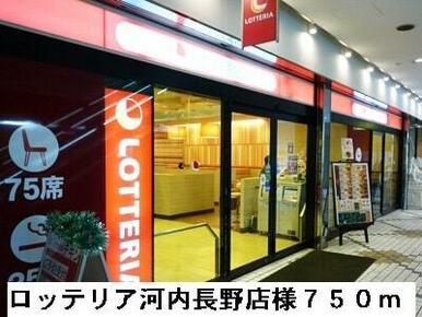 ロッテリア河内長野駅前店様