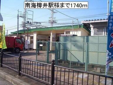 南海 樽井駅様