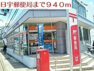 日宇郵便局