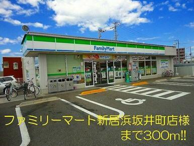 ファミリーマート新居浜坂井店様