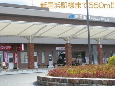 新居浜駅店様