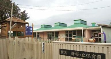 新桜ヶ丘保育園