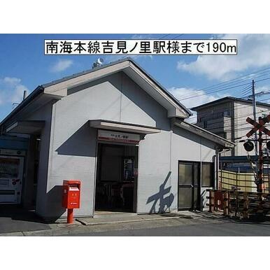 南海本線吉見ノ駅様