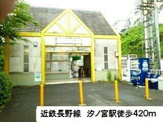 近鉄長野線 汐ノ宮駅