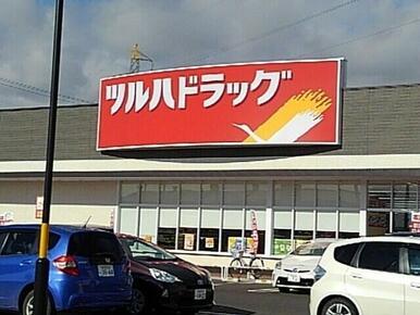 ツルハドラッグ 釜大街道店