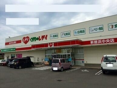 レデイ薬局新居浜中央店様