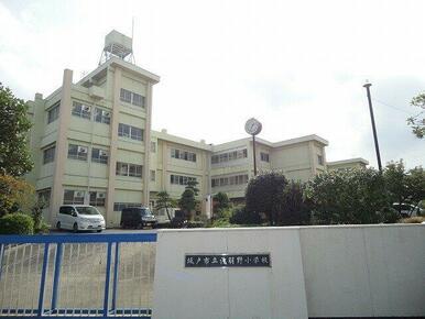 坂戸市立浅羽野小学校