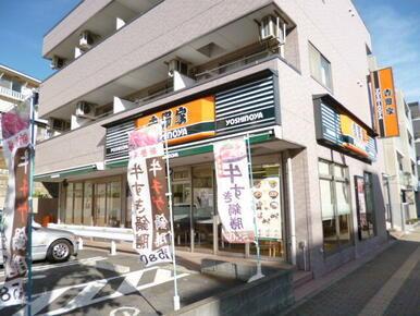 吉野家1号線三ツ沢中町店