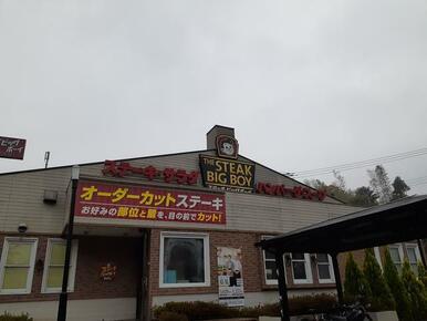 ビッグボーイ黒川店