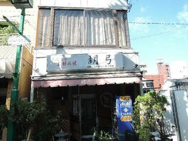 胡弓(お好み焼き)