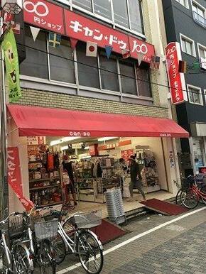 キャンドゥ東十条店