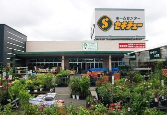ホームセンターセキチュー 鶴川店