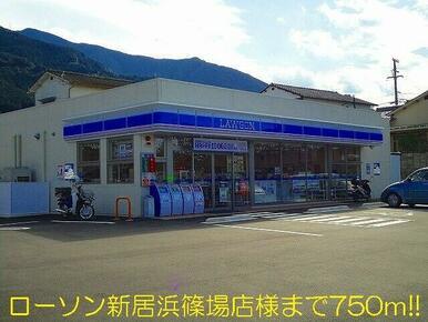 ローソン新居浜篠場店様