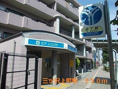 三ツ沢上町駅