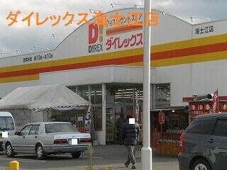ダイレックス海士江店