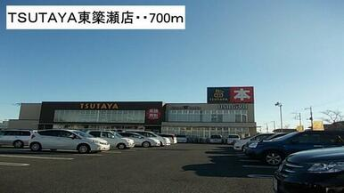 TSUTAYA東簗瀬店