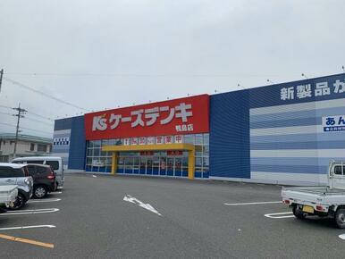 ケーズデンキ鴨島店