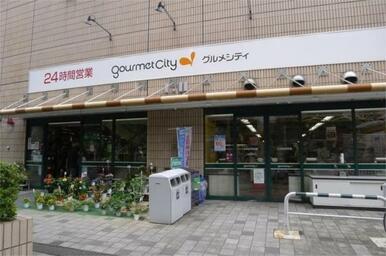 グルメシティ小石川店