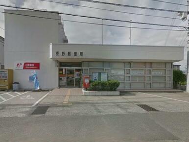 板野郵便局