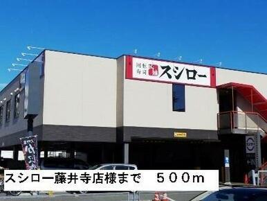 スシロー藤井寺店様