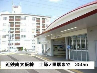 近鉄南大阪線土師ノ里駅